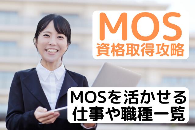 MOSを活かせる仕事や職種一覧を紹介している女性の画像