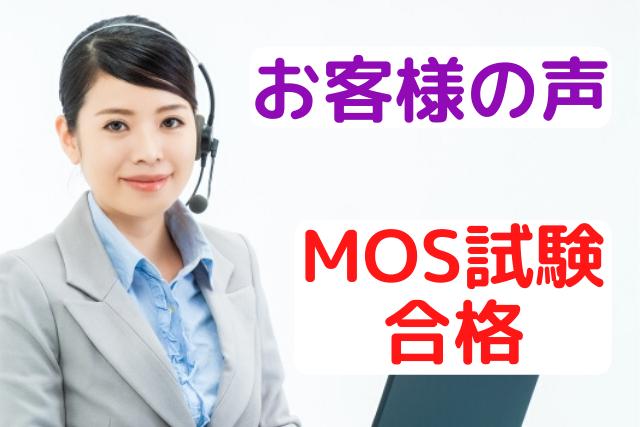 MOS試験合格のお客様の声を紹介している女性の画像