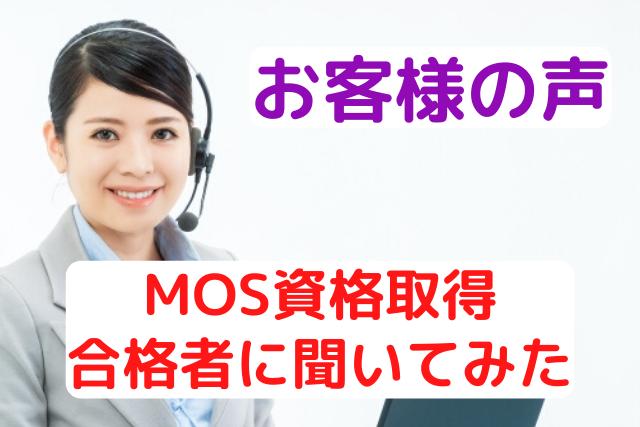 MOS検定資格取得合格者のお客様の声を紹介している女性の画像
