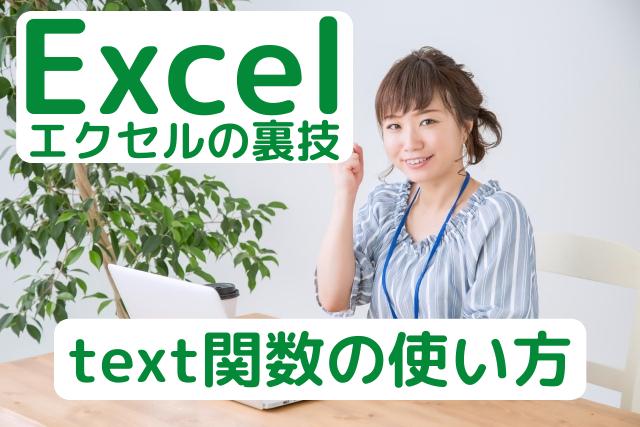 エクセルでテキスト関数の使い方を紹介している女性の画像