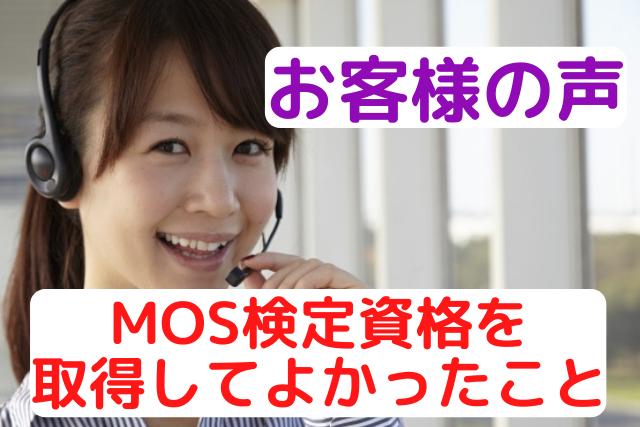 MOS検定資格を取得してよかったことについてのお客様の声を紹介している女性の画像