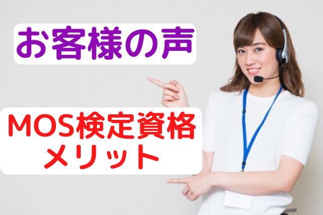 MOS検定資格のメリットについてのお客様の声を紹介している女性の画像