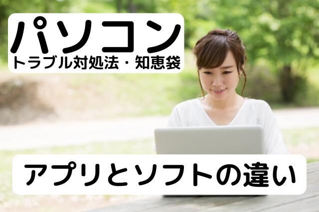 アプリとソフトの違いを紹介している女性の画像