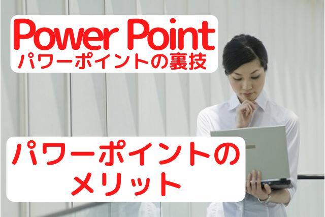 パワーポイントのメリットを紹介している女性の画像