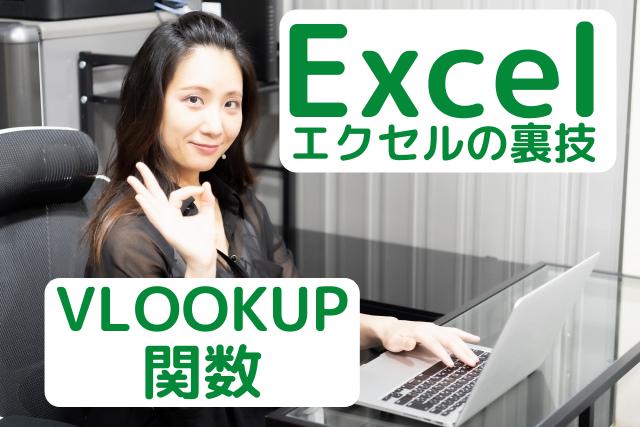 エクセルでブイルックアップ関数の使い方を紹介している女性の画像