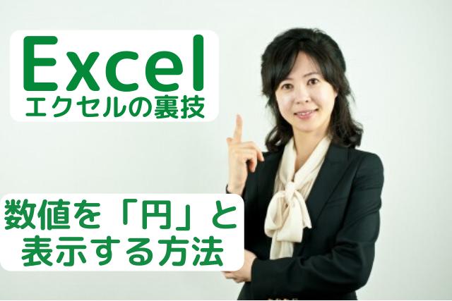 エクセル 数値を円と表示する方法を説明する女性