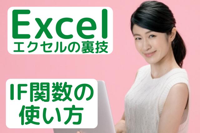 エクセルでイフ関数の使い方を紹介している女性の画像