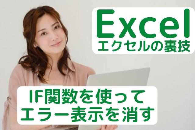 エクセルでイフ関数を使ってエラー表示を消す方法を紹介している女性の画像