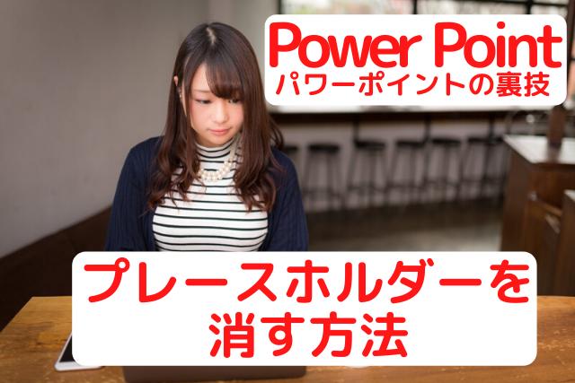 パワーポイントでプレースホルダーを消す方法を紹介している女性の画像