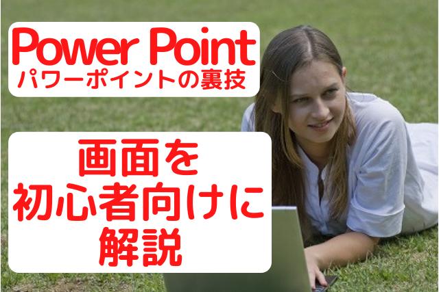 パワーポイントの画面を初心者向けに紹介している女性の画像