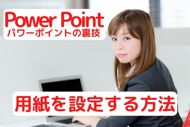パワーポイントで用紙を設定する方法を紹介している女性の画像