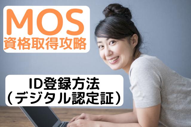 MOSのID登録方法を紹介している女性の画像