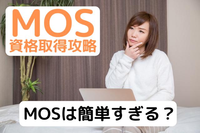 MOSは簡単すぎるのかを紹介している女性の画像