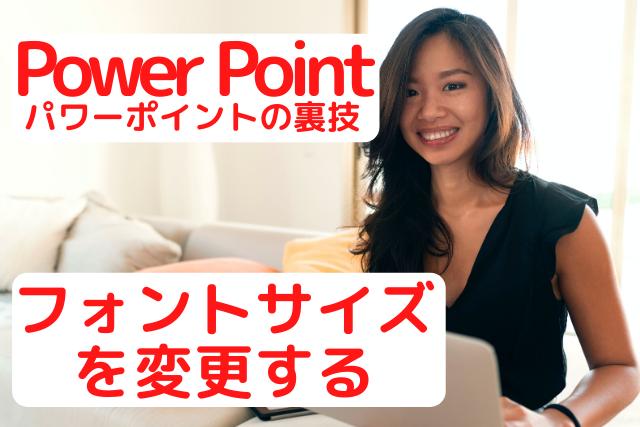 パワーポイントでフォントサイズを変更する方法を紹介している女性の画像