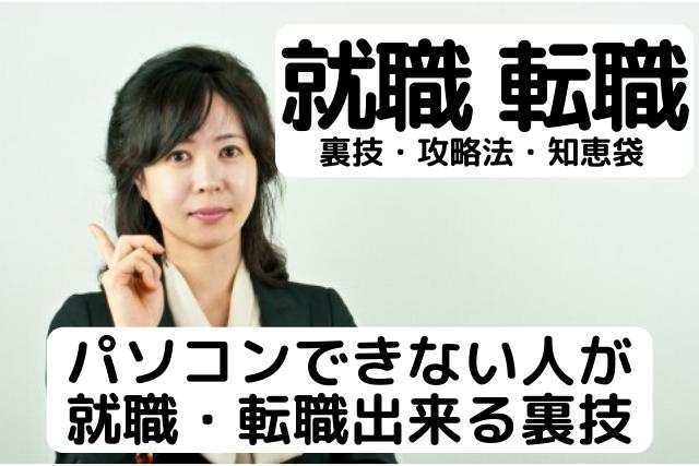 パソコンできない人が就職・転職できる裏技を紹介している女性の画像