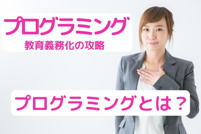 プログラミングとはを紹介している女性の画像
