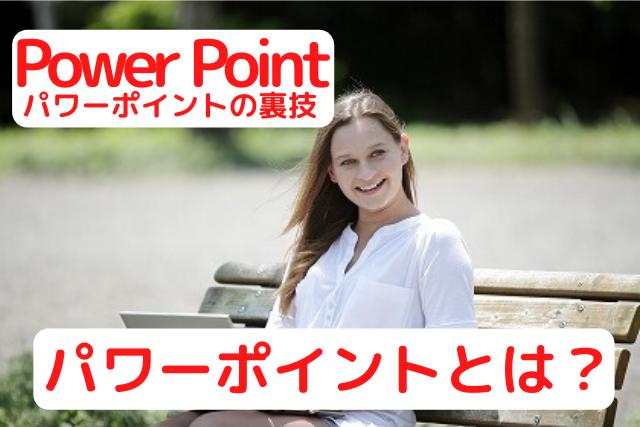 パワーポイントと歯を紹介している女性の画像