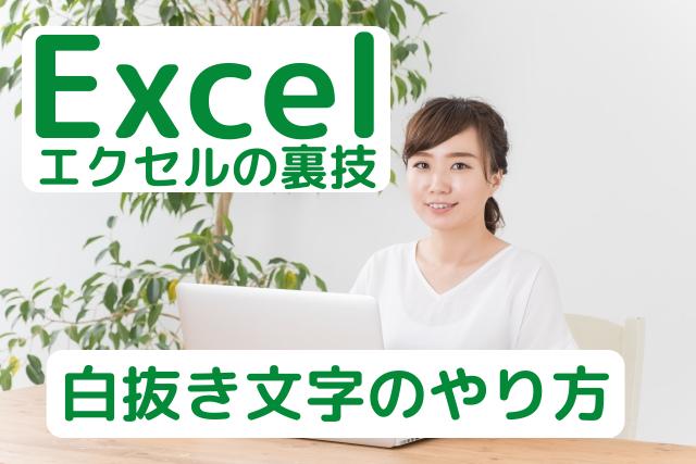 エクセルで白抜き文字のやり方を紹介している女性の画像