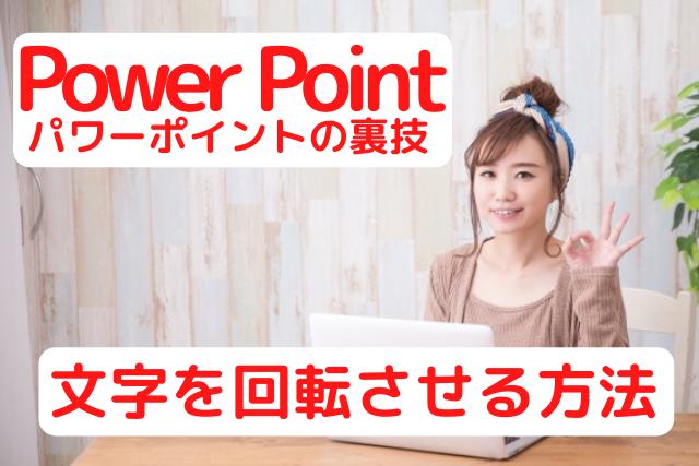 パワーポイントで文字を回転させる方法を紹介している女性の画像