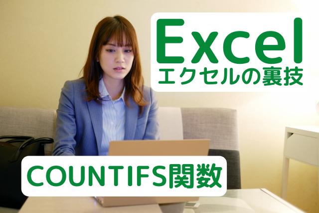 エクセルのカウントイフズ関数を紹介している女性の画像