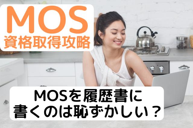 MOSを履歴書に書くのは恥ずかしいのかを紹介している女性の画像