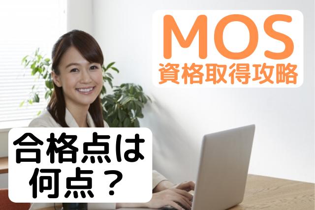 MOSの合格点は何点なのかを紹介している女性の画像