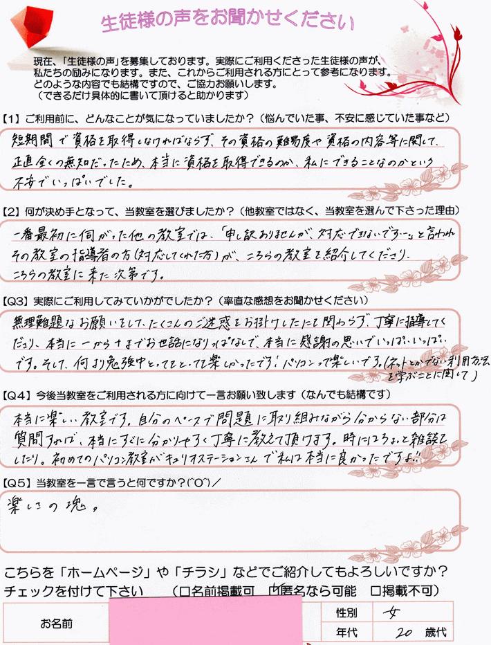 パソコン教室パレハ広島市中区紙屋町校の生徒さんの声の画像2