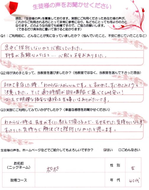 パソコン教室パレハ静岡市葵区伝馬町校の生徒さんの声の画像1
