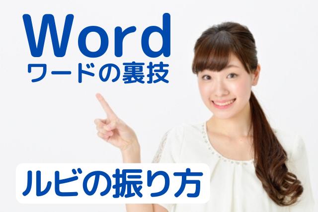笑顔でワードのルビの振り方を紹介している女性の画像
