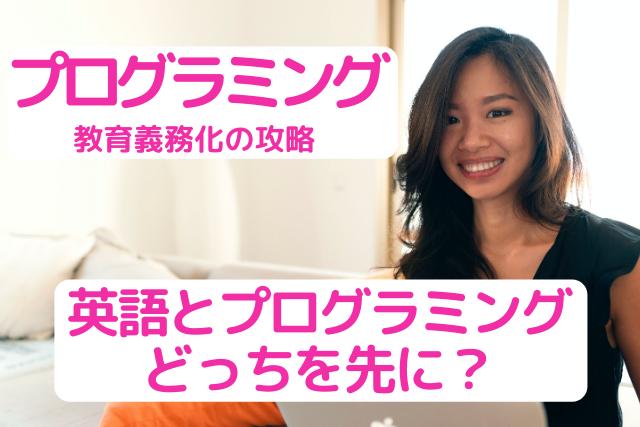 英語とプログラミングどっちを先の学ばせるのかを紹介している女性の画像