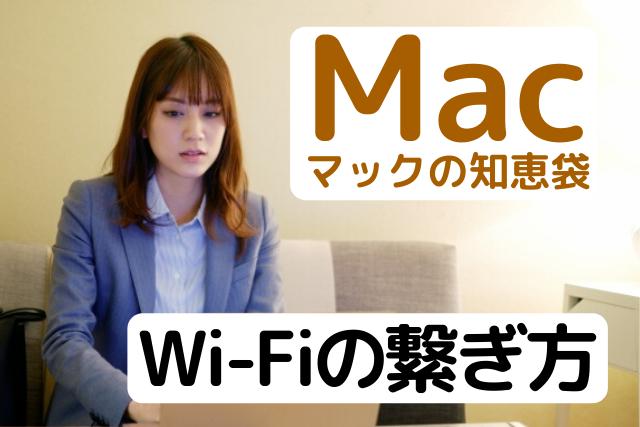 マックパソコンでワイファイの繋ぎ方を紹介している女性の画像