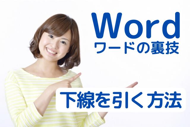 笑顔でワードの下線を引く方法を紹介する女性の画像