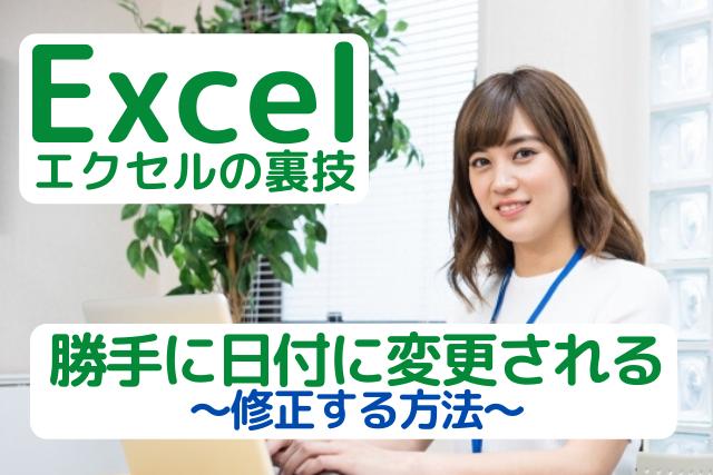 エクセルで勝手に日付に変更されるのを修正する方法を紹介している女性の画像