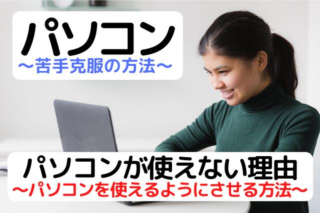 パソコンを使えるようにさせる方法を紹介している女性の画像