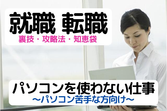 パソコンを使わない仕事を紹介している女性の画像