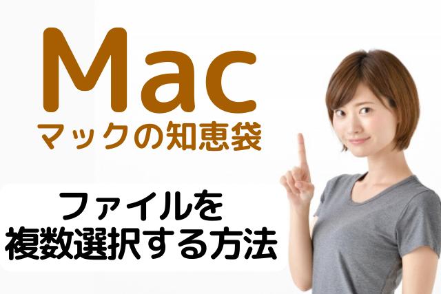 マックパソコンでファイルを複数選択する方法を紹介している女性の画像