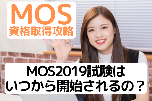 MOS2019試験はいつから開始されるのかを紹介している女性の画像