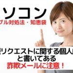 指をさし注意喚起する女性の画像