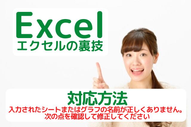 エクセルのエラーの対応方法を紹介している女性の画像