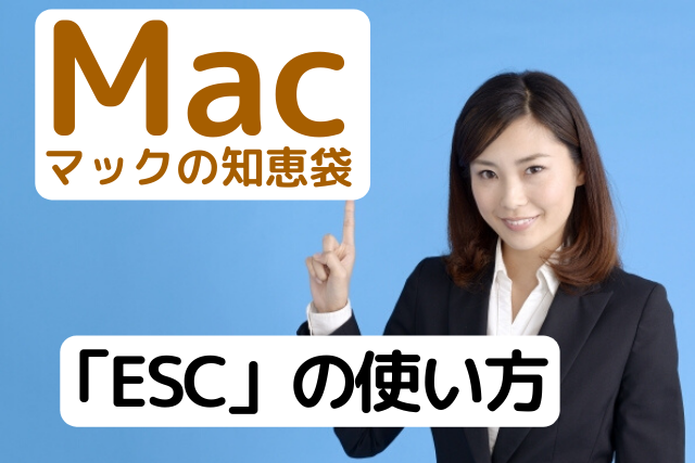 マックパソコンでESCの使い方を紹介している女性の画像
