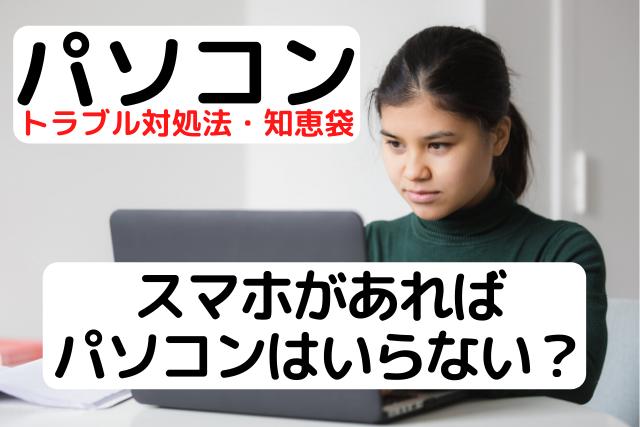 パソコントラブル対処法を紹介している女性の画像
