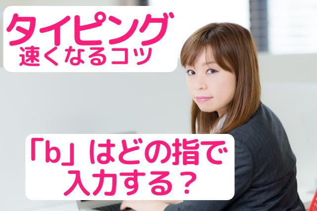 タイピングでbをどの指で入力するのかを紹介している女性の画像