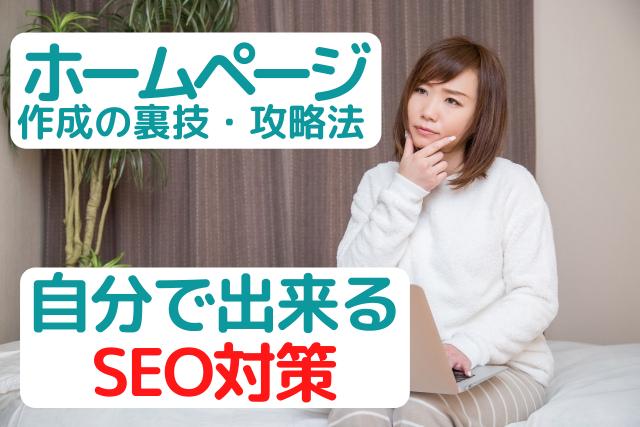 自分でできるSEO対策を紹介している女性の画像