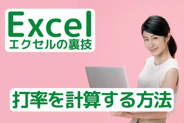 エクセルで打率を計算する方法を紹介している女性の画像