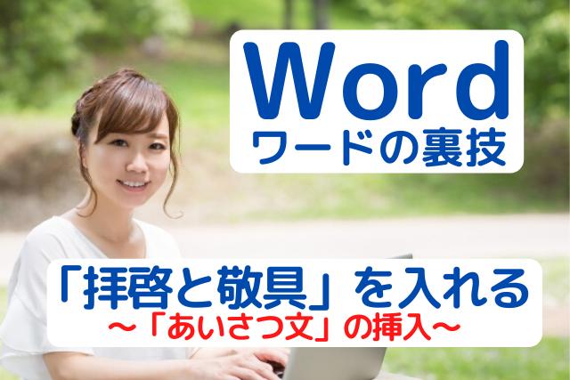 笑顔でパソコンのワードを操作する女性の画像