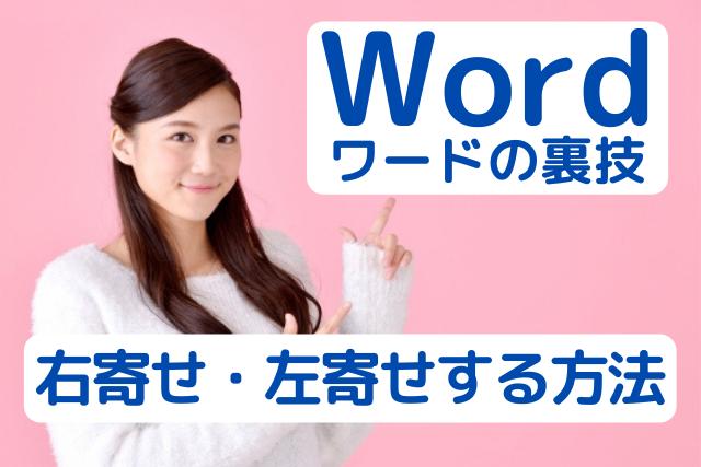 ワードの右寄せ・左寄せをする方法を紹介する女性の画像