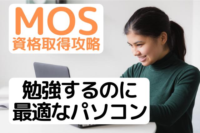 MOSを勉強するのに最適なパソコンを紹介している女性の画像