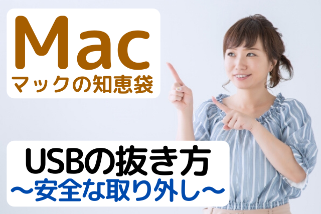 マックパソコンでUSBの抜き方を紹介している女性の画像