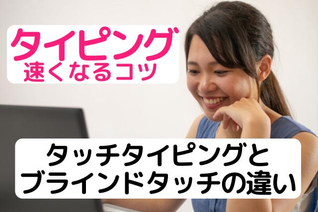 タッチタイピングとブラインドタッチの違いを紹介している女性の画像