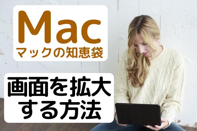 マックパソコンで画面を拡大する方法を紹介している女性の画像